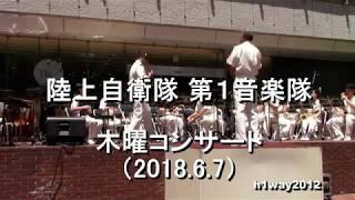 日時: 2018.6.7 場所: 新宿三井ビル55HIROBA 演奏会:『木曜コンサ...