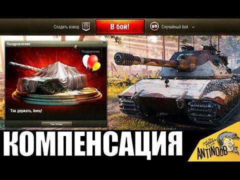 УРА! КОМПЕНСАЦИЯ В АНГАРЕ И БОНУС ПАТЧА 1.9 ОТ WG в World Of Tanks