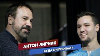 АНТОН ЛИРНИК-КУДА ОН ПРОПАЛ?Comedy Club и Лига Смеха