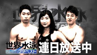 【世界水泳ブダペスト2017】 http://www.tv-asahi.co.jp/sekaisuiei2017/