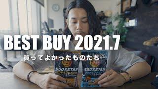 【2021年】買ってよかったもの7月【洋服・食品】