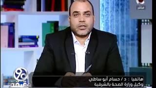 برنامج 90 دقيقة - حوار محمد الباز مع وكيل وزارة الصحة بالشرقية حول شائعة جثث الاطفال