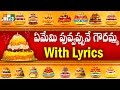Bathukamma Songs With Lyrics - Yememi Puvvapune Gauramma  - Bathukamma Songs Telangana With Lyrics
