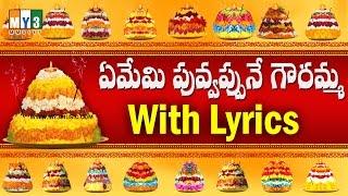 Bathukamma Songs With Lyrics - Yememi Puvvapune Gauramma  - Bathukamma Songs Telangana With Lyrics