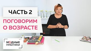 Лекция о том как быть стильной в любом возрасте Формула женского обаяния Ирины Михайловны Паукште