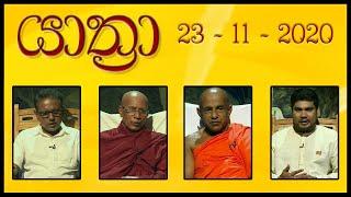 YATHRA - යාත්රා | 23 - 11 - 2020 | SIYATHA TV Thumbnail