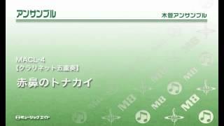 【MACL-4】 赤鼻のトナカイ 商品詳細はこちら→http://www.music8.com/pr...