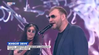 """Группа """"Дмитрий Быковский & Джексон"""" исполняет песню """"Цыганское счастье"""""""