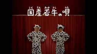 国産若牛の唄