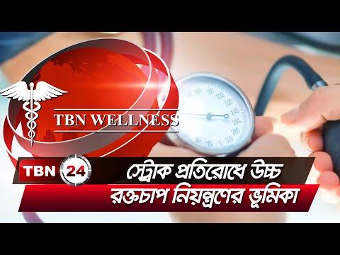 স্ট্রোক প্রতিরোধে উচ্চ রক্তচাপ নিয়ন্ত্রণের ভূমিকা | TBN WELLNESS | Episode 305