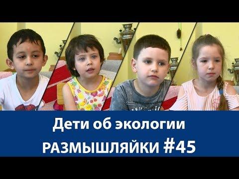 Размышляйки #45. Дети об экологии