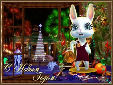 Зайка ZOOBE 'Сегодня Старый Новый Год!' - Как поздравить с Днем Рождения