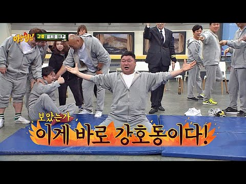 마! 이게 바로 천하장사의 위엄이다! (잘 싸웠다, 태항호(Hangho Tae)ㅠ_ㅠ!!) 아는 형님(Knowing Bros) 165회