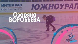 Озаряна ВОРОБЬЕВА 2013 г р ЮЖН 3 юношеский Контрольные прокаты КФК Южное сияние Окт 2020