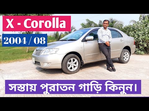 Toyota X-Corolla Model 2004 Price & Review   Watch Now   Used Car   December 2019  