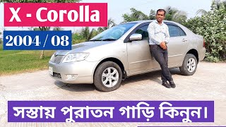 Toyota X-Corolla Model 2004 Price & Review | Watch Now | Used Car | December 2019 |