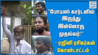 rajini-fans-celebration-at-poes-garden-for-his-political-entry-rajini-fans-opinion-rajini-makkal-mandram-rajinikanth-hindu-tamil-thisai
