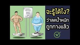 จะรู้ได้ไงว่าลดน้ำหนัก ถูกทาง ?