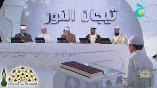 فيديو - قدرات خارقة للمتسابق أيام الدين فخر الدين في حفظ القرآن الكريم