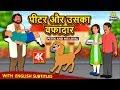 Download पीटर और उसका वफादार | Peter and His Loyal | Hindi Kahaniya | Stories for Kids | Moral Stories