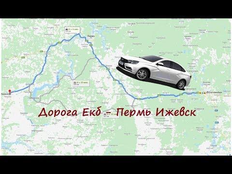 Дорога Екатеринбург Пермь Ижевск НА ЛАДА Веста
