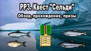 Русская рыбалка 3. Квест ''Сельди''. Обзор, прохождение, призы.