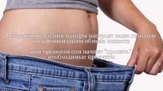 Мантра для похудения очень мощная