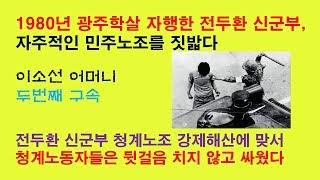 14회. 80년 짓밟힌 서울의 봄, 청계노조 해산에 맞…