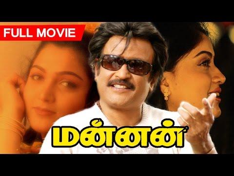Tamil Full Movie | Mannan | Superhit Movie | Ft. Rajnikanth, Kushboo, Vijayashanthi