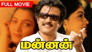 Tamil Full Movie | Mannan | Superhit Movie | Ft. Rajnikanth, Kushboo, Vijayashanthi