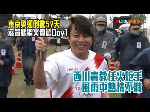 【東京奧運倒數57天】聖火抵達滋賀縣 西川貴教任火炬手/愛爾達電視20210527