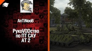 ПТ САУ AT 2 - рукоVODство от AnTiNooB [World of Tanks]