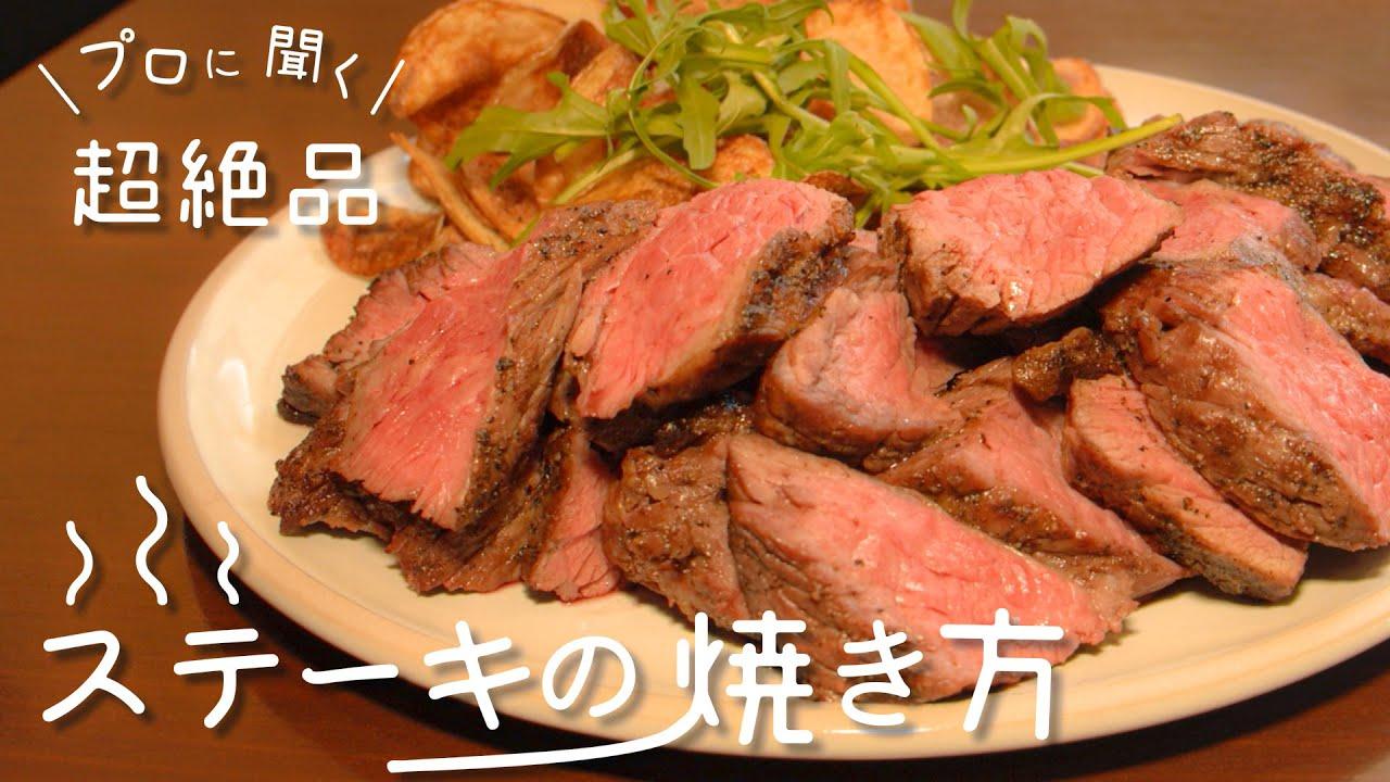 【 飯テロ 】おいしい ステーキ の作り方
