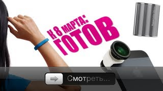 Для девушек с Apple - подарки к 8 марта!(, 2013-03-06T19:48:17.000Z)