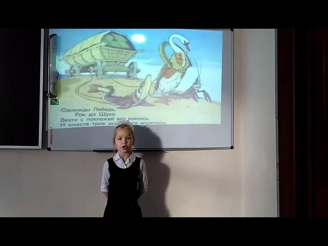 Изображение предпросмотра прочтения – АнастасияКондрашкина читает произведение «Лебедь, Рак и Щука» И.А.Крылова