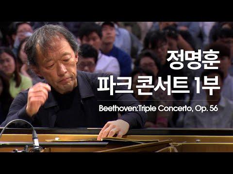 [정명훈·미샤 마이스키·신지아 & 서울시향] 베토벤: 삼중 협주곡, 작품번호 56 Beethoven: Triple Concerto, Op. 56