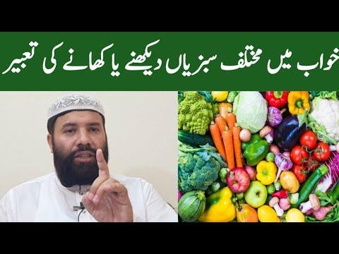Khwab Mein Sabzi Dekhna | Khwab Mein Sabzi Dekhne Ki Tabeer | Vegetables In Dream | خواب میں سبزی