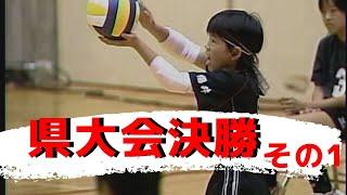 小学生バレーボール県大会決勝1/3 200708
