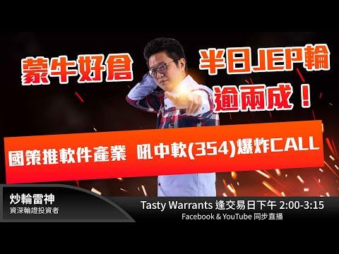 TASTY WARRANT Live 2021-10-20 | 港股財經直播 | 窩輪牛熊證