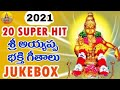 20 NonStop - New Ayyappa Songs | Ayyappa Swamy Songs | Lord Ayyappa Devotional Songs Telugu