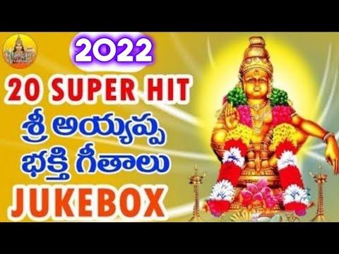 20 NonStop - New Ayyappa Songs | Ayyappa Swamy Songs | Lord Ayyappa Devotional Songs Telugu