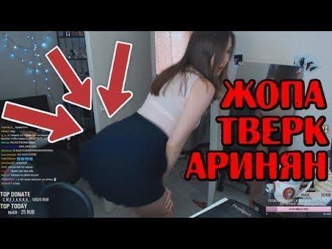 AhriNyan - ЛУЧШИЕ МОМЕНТЫ - ПОКАЗАЛА ЖЕПУ - ЗАСВЕТИЛА ЛИФАК!!! - Смешные видео приколы