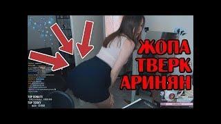 AhriNyan - ЛУЧШИЕ МОМЕНТЫ - ПОКАЗАЛА ЖЕПУ - ЗАСВЕТИЛА ЛИФАК!!!
