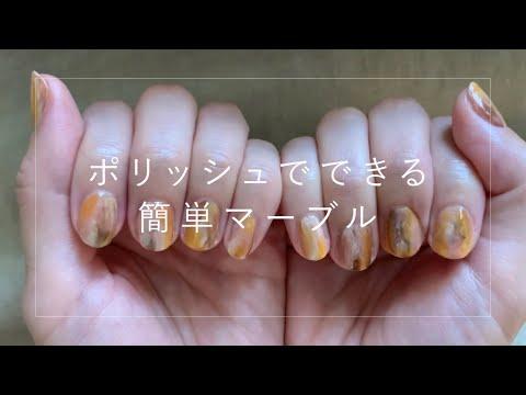 【セルフネイル】マニキュアで簡単にできるニュアンスマーブル