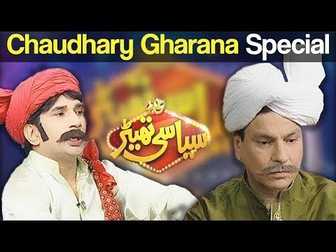 Chaudhry Gharana Special - Syasi Theater - 11 October 2017 - Express News