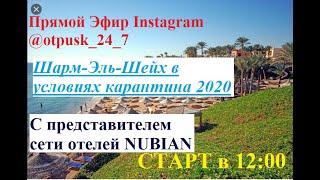 КАК БУДЕТ РАБОТАТЬ ЕГИПЕТ НА ВСЕ ВКЛЮЧЕНО ЛЕТО2020 NUBIAN ISLAND HOTEL 5 и Nubian Village 5