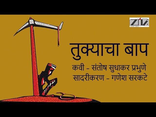 तुक्याचा बाप by Santosh Prabhune | Poem on Suicide | आत्महत्या विषयावर कविता | Ziva Studios