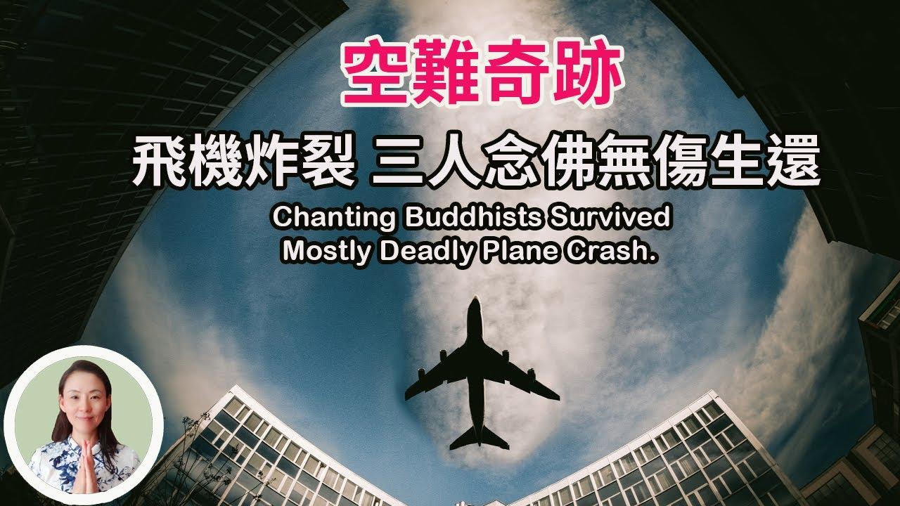 空難奇跡:飛機炸裂,三人念佛無傷生還!不可思議!Chanting Buddhists Survived Mostly Deadly Plane Crash.