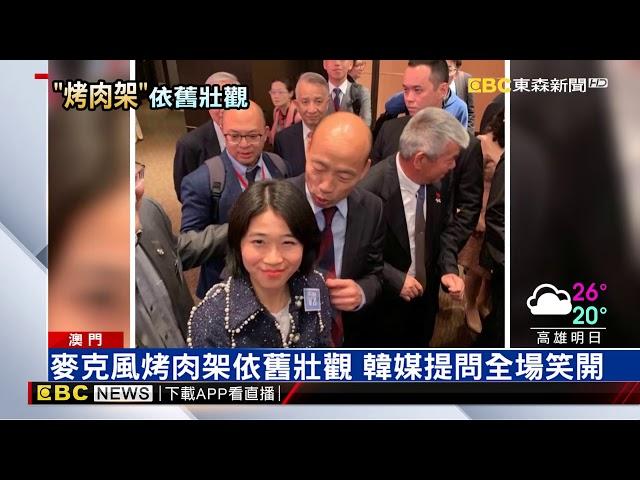韓媒提問全場笑開 市長:你講韓國語還是韓國瑜?