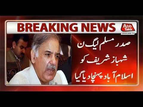 Shahbaz Sharif Brought to Attend NA Session